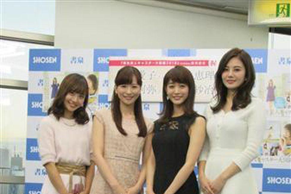 皆藤愛子、「明日にでも」結婚した~い!セント・フォースがグラビア本発売:イザ!